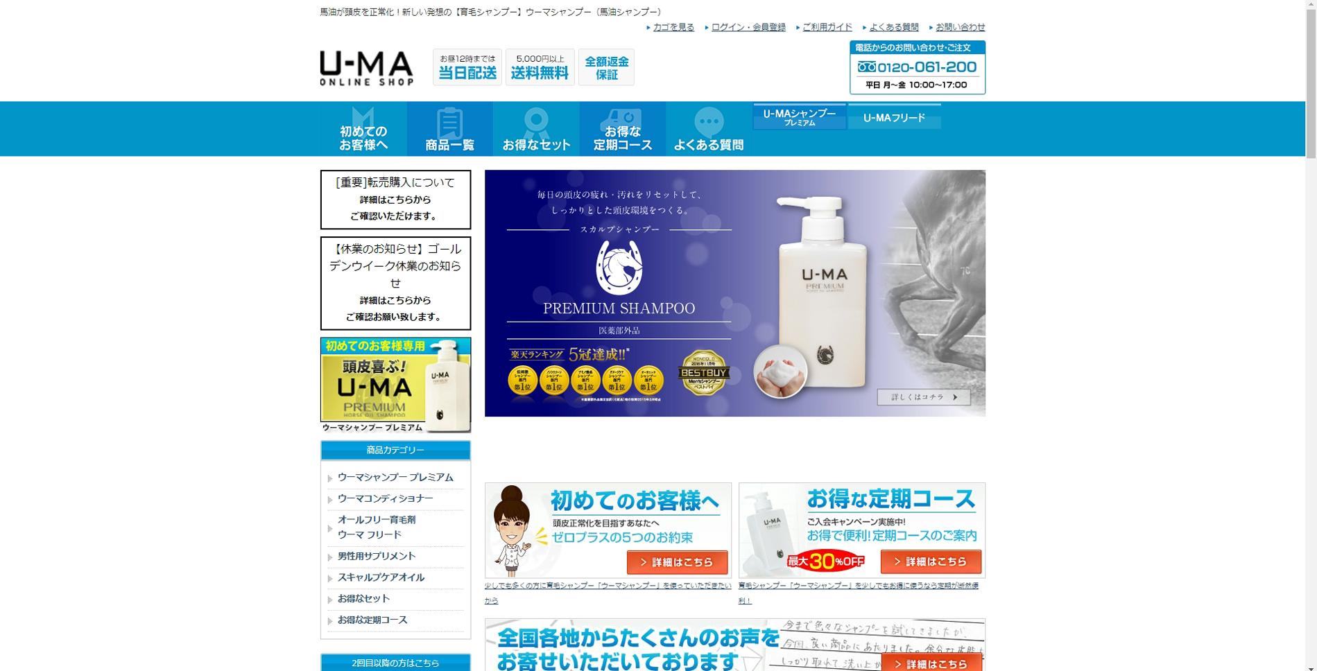 サU-MA【ウーマ】シャンプーの公式ホームページのトップのスクリーンショット