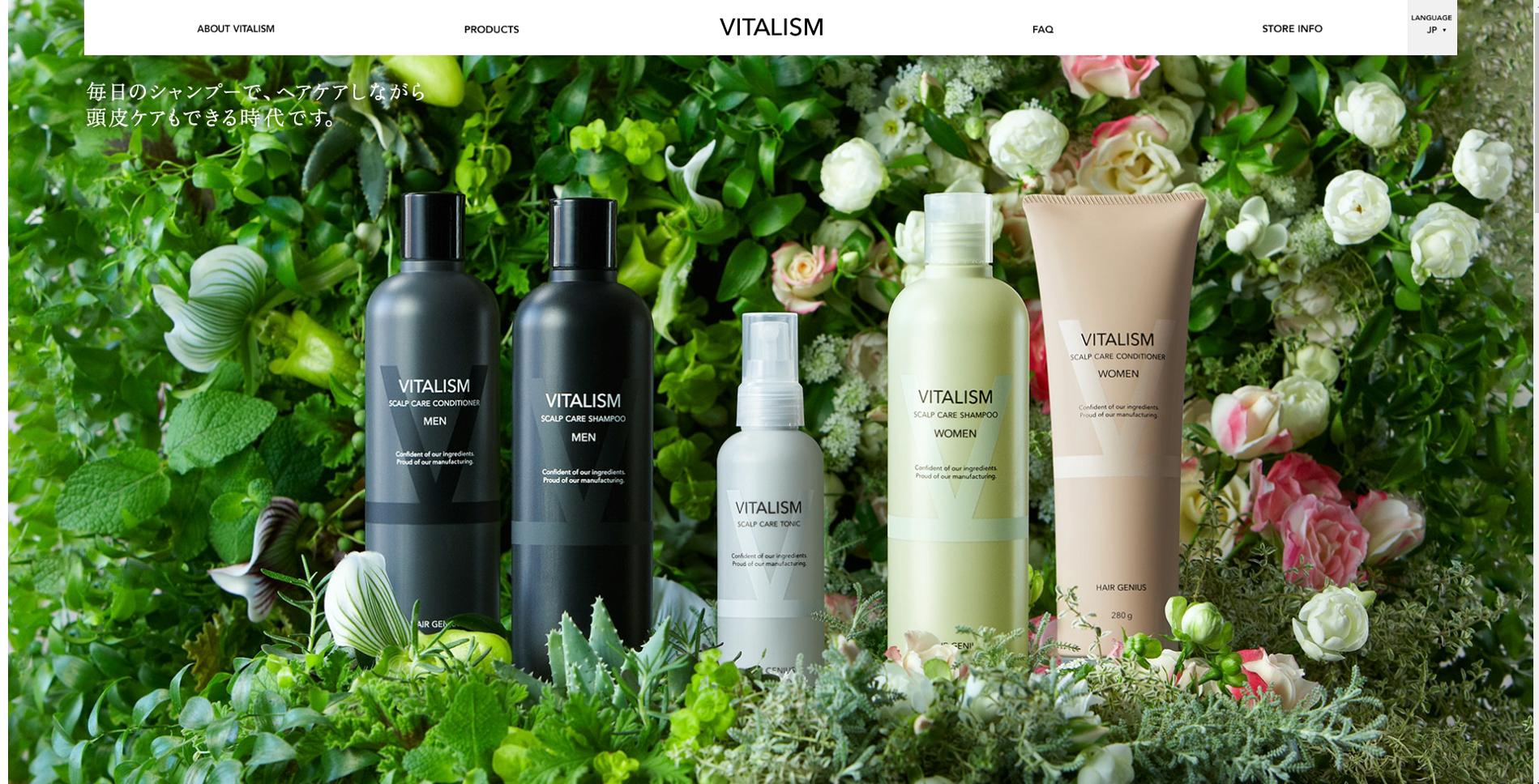 VITALISM バイタリズムの公式ホームページのトップのスクリーンショット