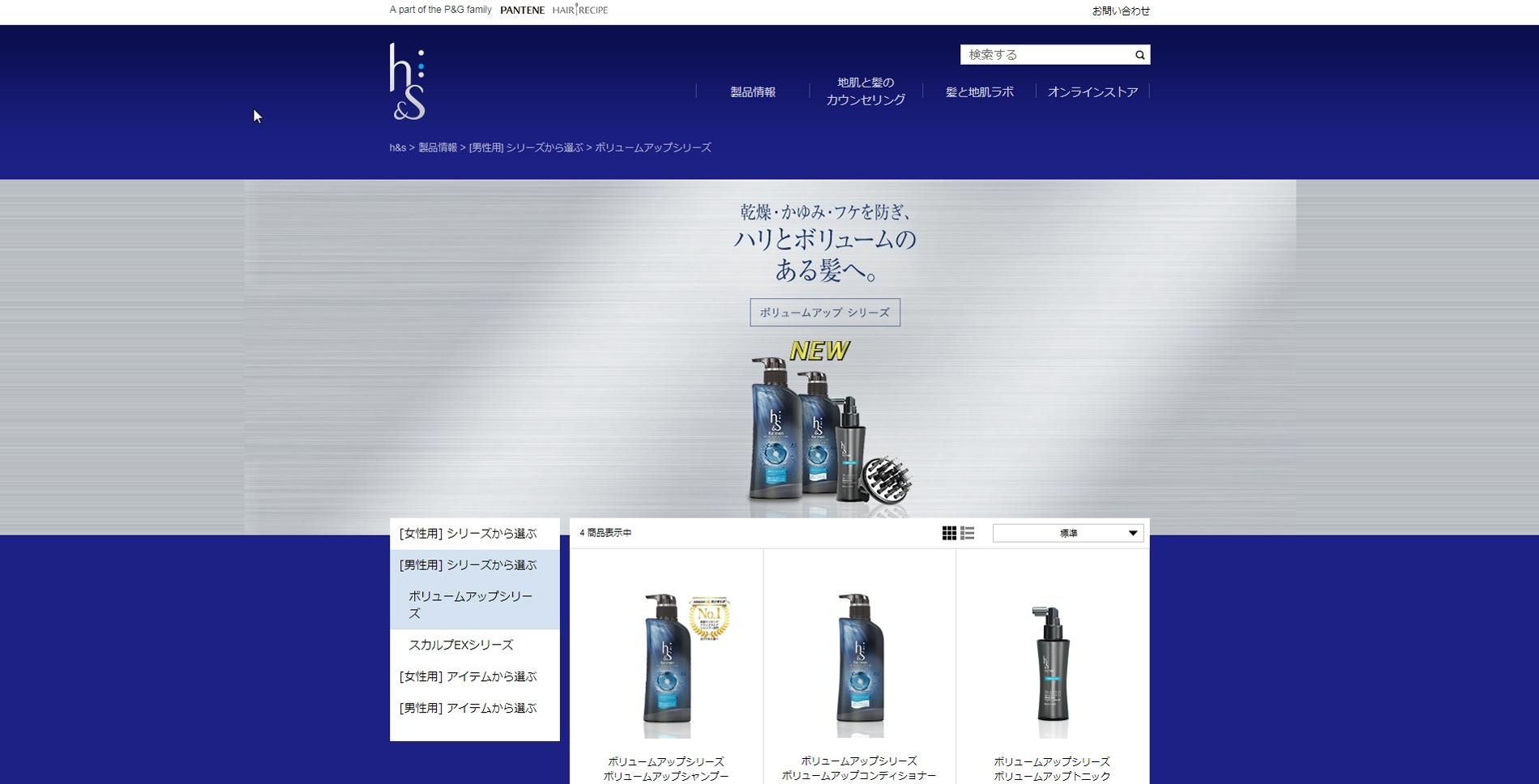 h&s(エイチアンドエス)フォーメンの公式ホームページのトップのスクリーンショット