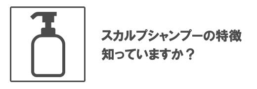 スカルプシャンプーの特徴知っていますか?の文字とシャンプーのイラスト