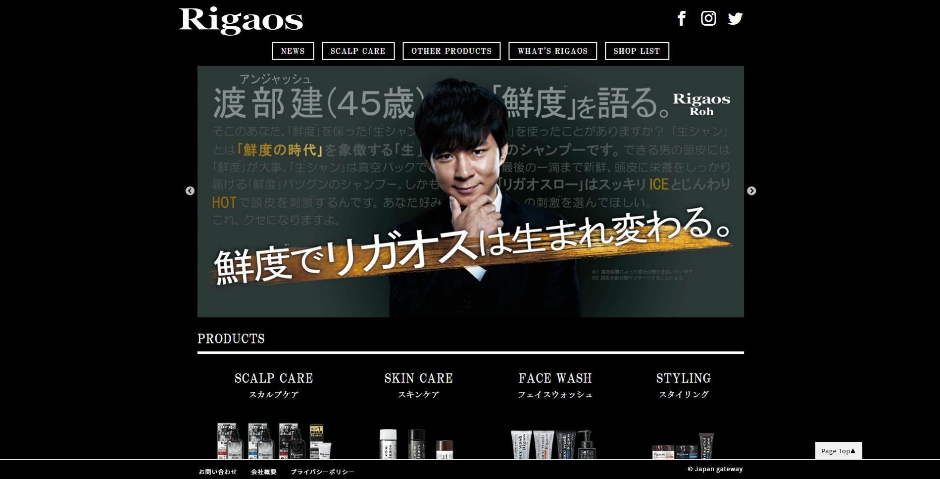 Rigaos リガオス 薬用スカルプケア シャンプー for OILY SKINの公式ホームページのトップのスクリーンショット