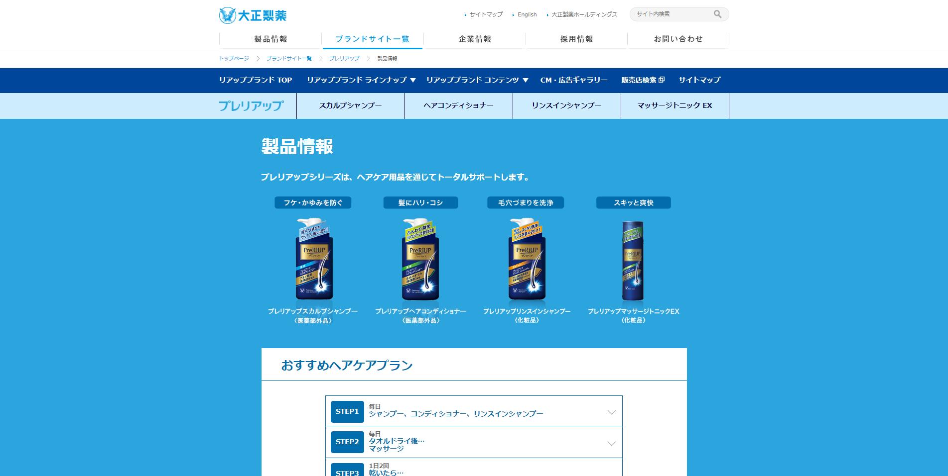 プレリアップスカルプシャンプーのホームページのトップ画像のスクリーンショット