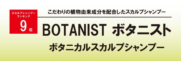 ボタニストのタイトル