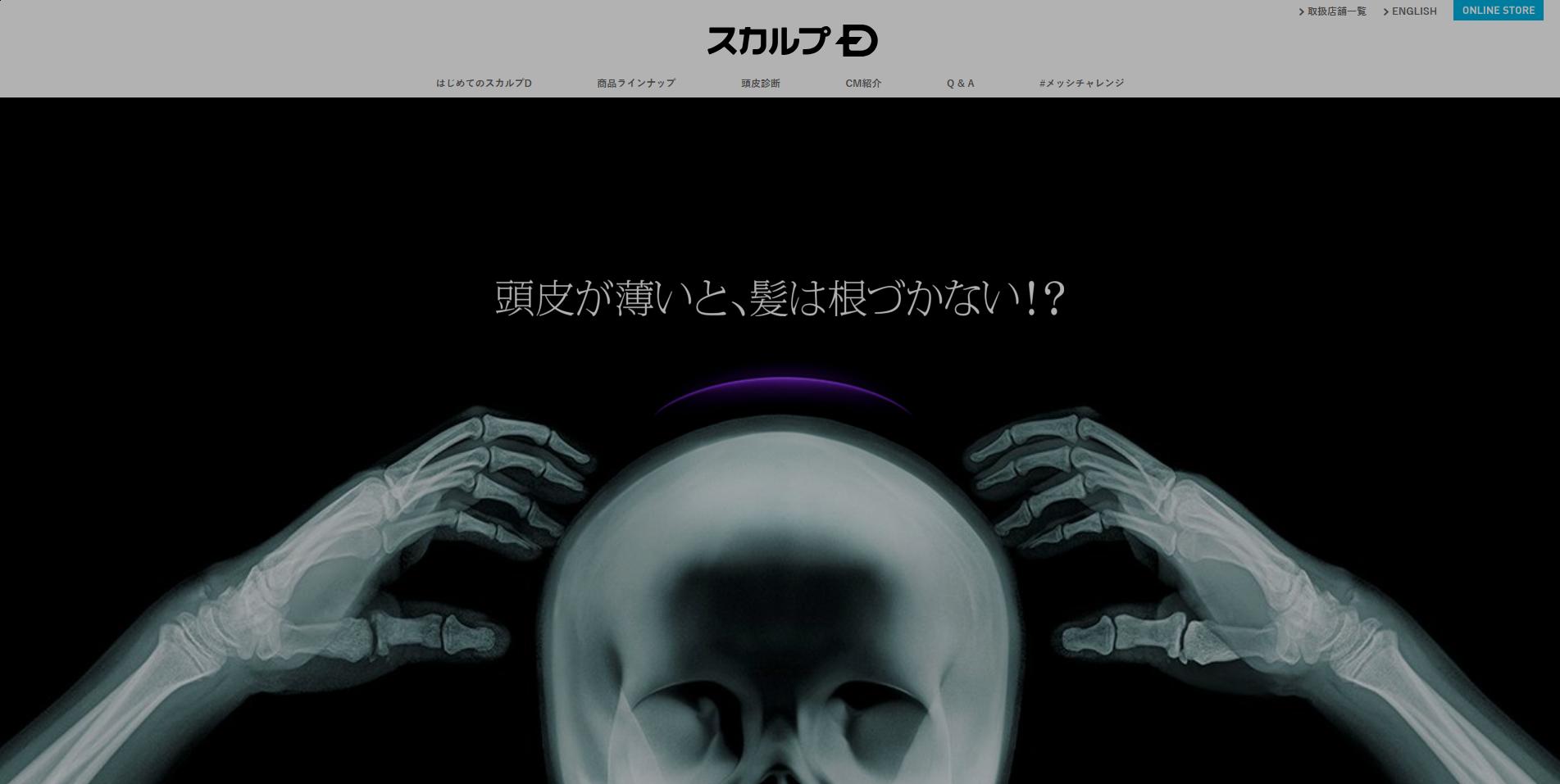 メソケアプラスのホームページのトップ画像のスクリーンショット