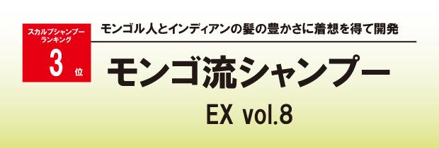 モンゴ流シャンプーEXvol.8のタイトル