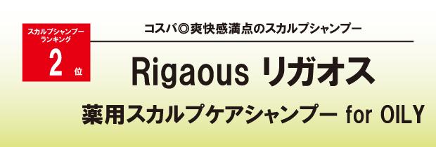 リガオスのタイトル