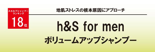 h&s エイチアンドエスフォーメンシャンプーのタイトル