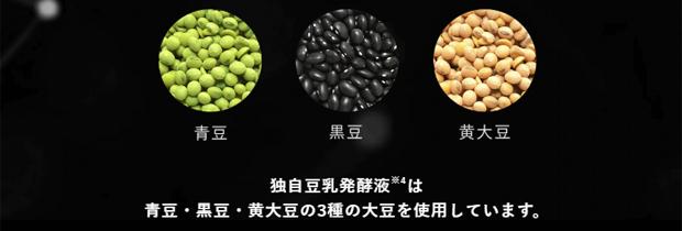 青豆・黒豆・黄大豆の画像