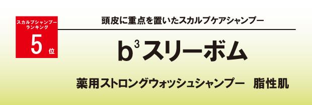 スリーボム薬用ストロングウォッシュシャンプー(脂性肌)のランキング順位と商品名