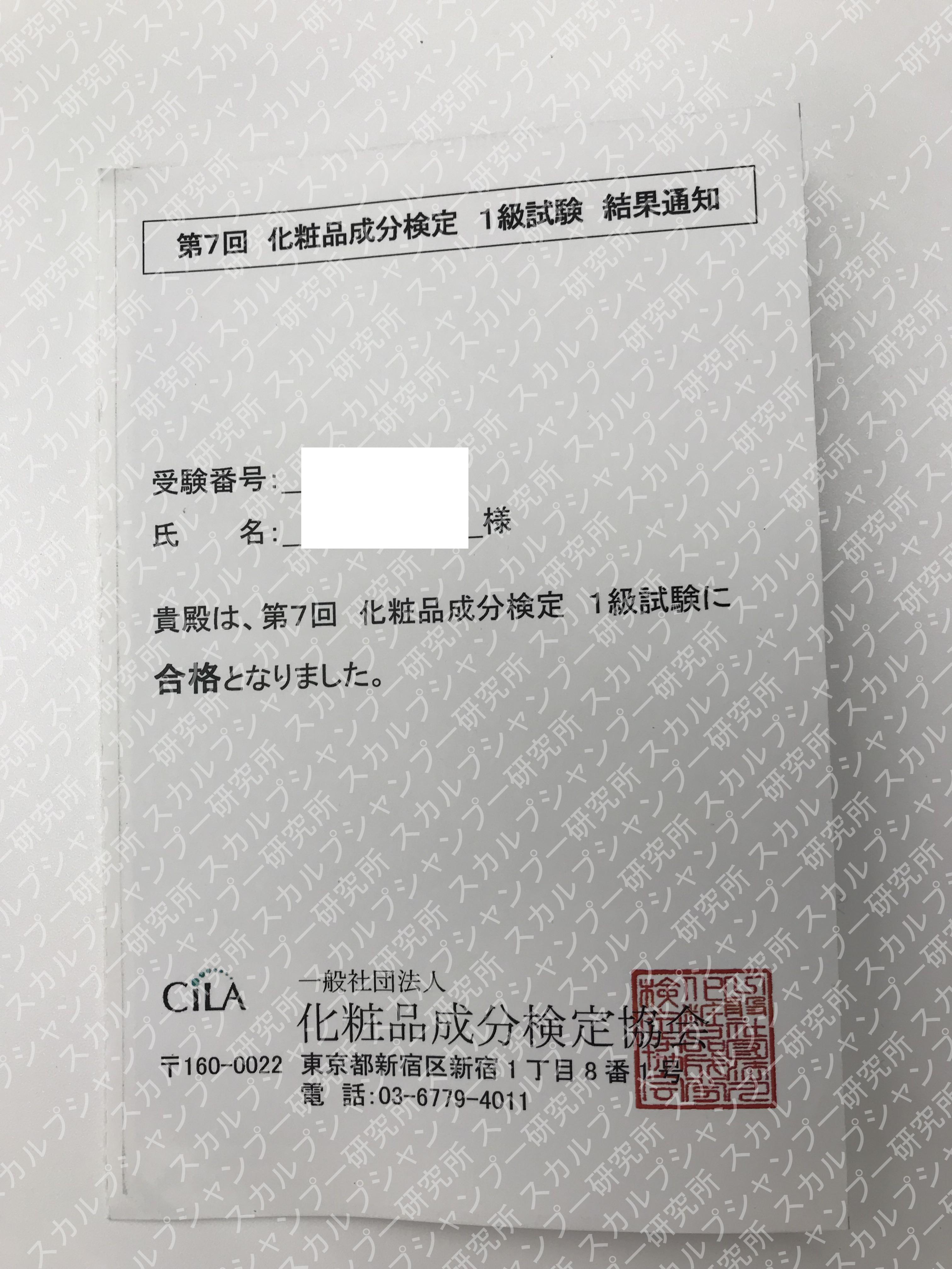 化粧品成分検定1級合格証明書
