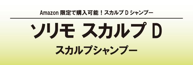 Amazon限定で購入可能 スカルプシャンプーソリモスカルプDスカルプシャンプー